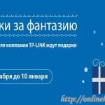 Новогодний конкурс TP-LINK