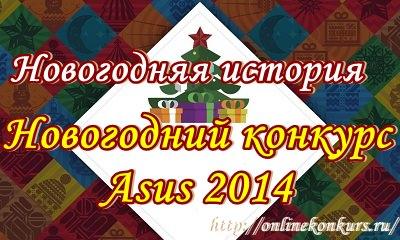 Новогодний конкурс Asus