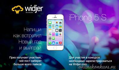 Новогодний конкурс «Как ты встретил Новый год 2014», iPhone 5S в подарок!