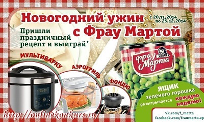 Новогодний кулинарный конкурс Фрау Марта