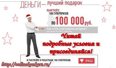 Новогодняя акция Банк Хоум Кредит 2014