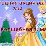 Новогодняя акция Disney