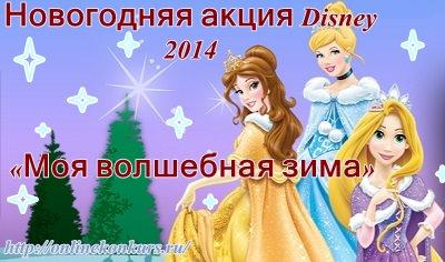 Новогодняя акция Disney 2014 Моя волшебная зима
