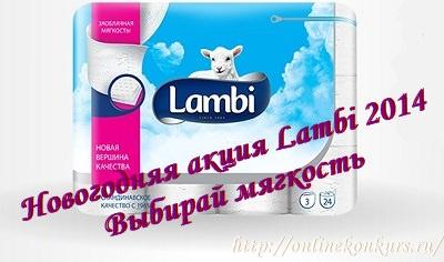 Новогодняя акция Lambi 2014 Выбирай мягкость