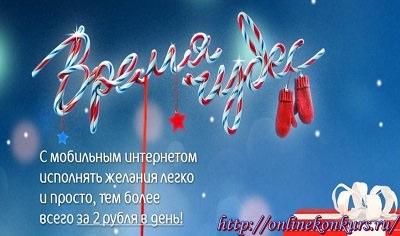Новогодняя акция МТС «МТС время чудес»