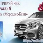 Новогодняя акция Московского ювелироного завода