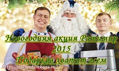 Новогодняя акция Ратимир 2015 Подарков хватит всем