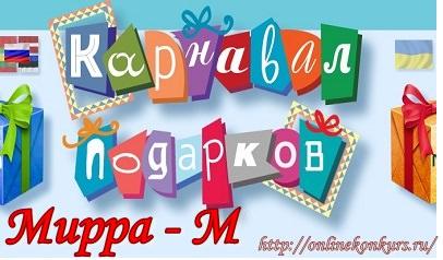 Новогодняя акция MIRRA «Карнавал подарков»