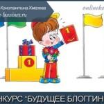 novyj-konkurs