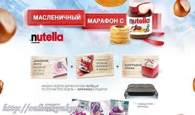 Фотоконкурс Nutella