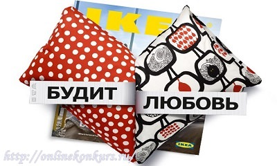 Фотоконкурс IKEA