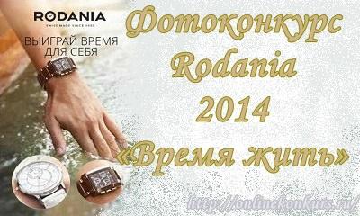 Фотоконкурс Rodania