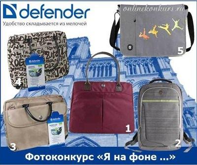 Фотоконкурс «Я на фоне…» и стильная сумка для ноутбука в подарок!