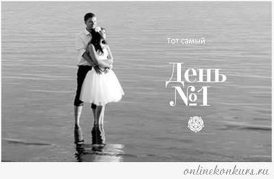 Фотоконкурс для влюбленных «Выиграй свадьбу в любой точке мира!»