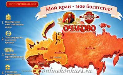 Акция пива «Очаково»2013, приз — 1 000 000 рублей!