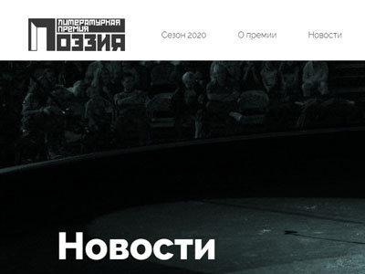 Конкурс на соискание литературной премии «Поэзия»