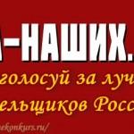Проект «ЗА НАШИХ.рф»