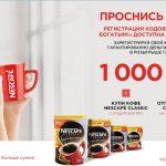 promo.nescafe.ru