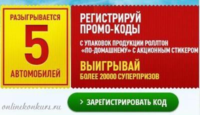 Лотерея 2013 с Роллтон «Везет по-крупному!»