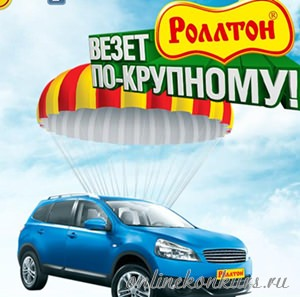 rollton-lotereya