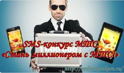SMS-конкурс МТС