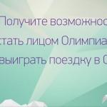 "Акция Мегафон ""Лица Олимпиады"""