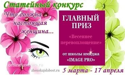 Статейный конкурс » Что должна настоящая женщина» с призовым фондом 23 000 рублей