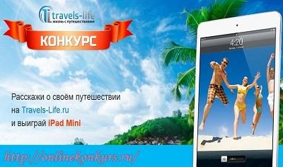 statejnij-concurs-travels-life