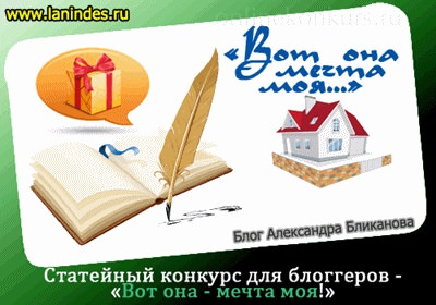 статейный конкурс 2014