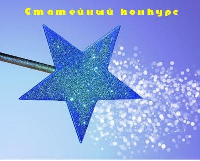 статейный конкурс 2015