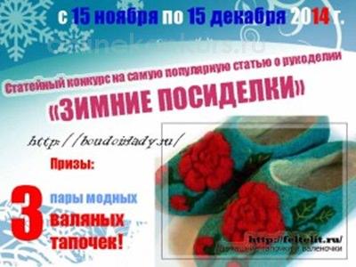 Статейный конкурс «Зимние посиделки»