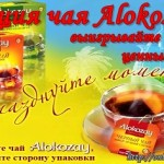 "Акция чая Alokozay ""Празднуйте момент!"""