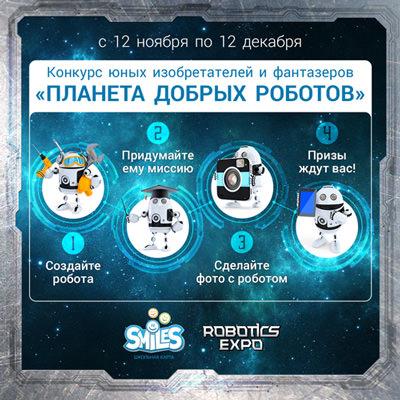 Творческий конкурс для детей «Планета добрых роботов»