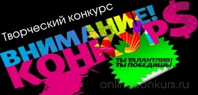 творческий конкурс 2014