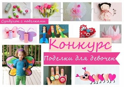 Творческий конкурс поделок для девочек