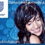 tvorcheskij-konkurs-pridumay-dush