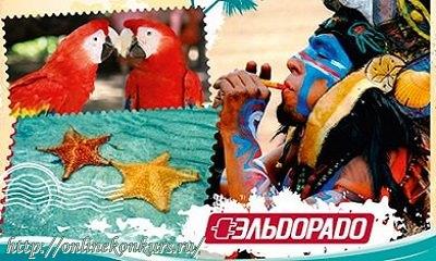 Творческий конкурс Натали Турс и Эльдорадо «Мой лучший день»