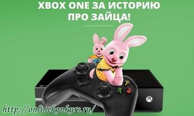 Творческий конкурс novex 2015 Xbox One за историю про зайца