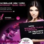 Творческий конкурс Maybelline