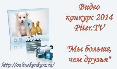 Видео конкурс 2014 Piter.TV