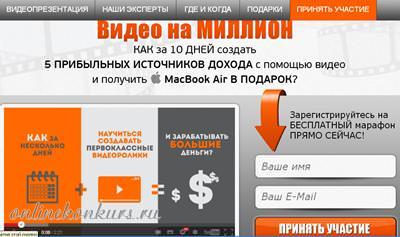Конкурс «Видео на миллион» или как выиграть Ipad !