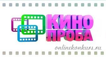 Видео конкурс «Кинопроба» с каналом Disney, приз — съемки в Москве!
