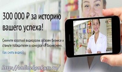 Видеоконкурс