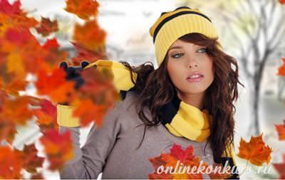 Конкурс — викторина «Осенняя красотка», натуральная косметика в подарок!