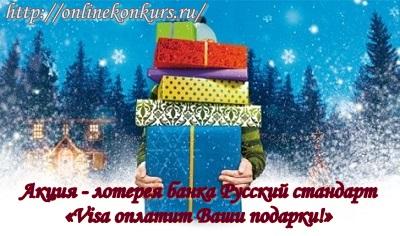 Акция - лотерея банка Русский стандарт «Visa оплатит Ваши подарки!»