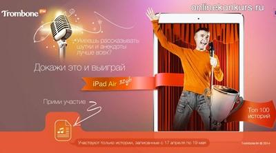Всемирный конкурс анекдотов на Trombone.fm