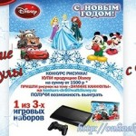 Конкурс детских рисунков «Зимние каникулы»